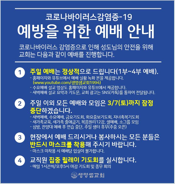 안내문_예방을 위한 예배 안내.png